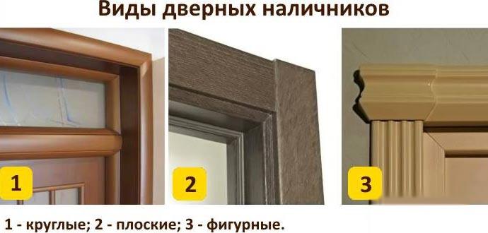 Установка наличников на межкомнатные двери